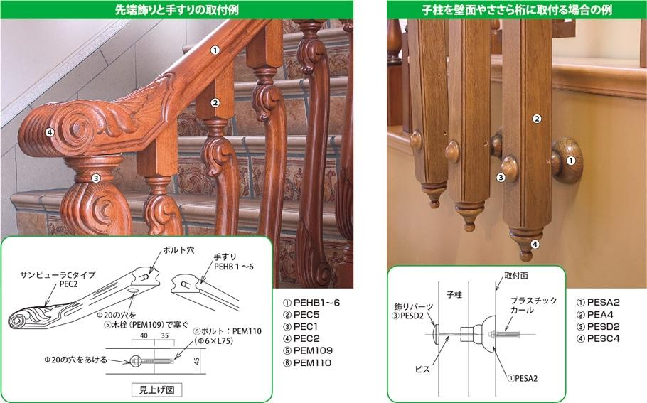 木製輸入ピューラ施工方法例2