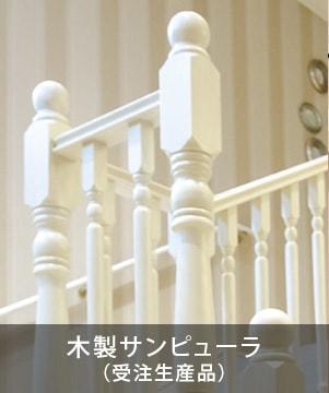 木製サンピューラ(受注生産品)
