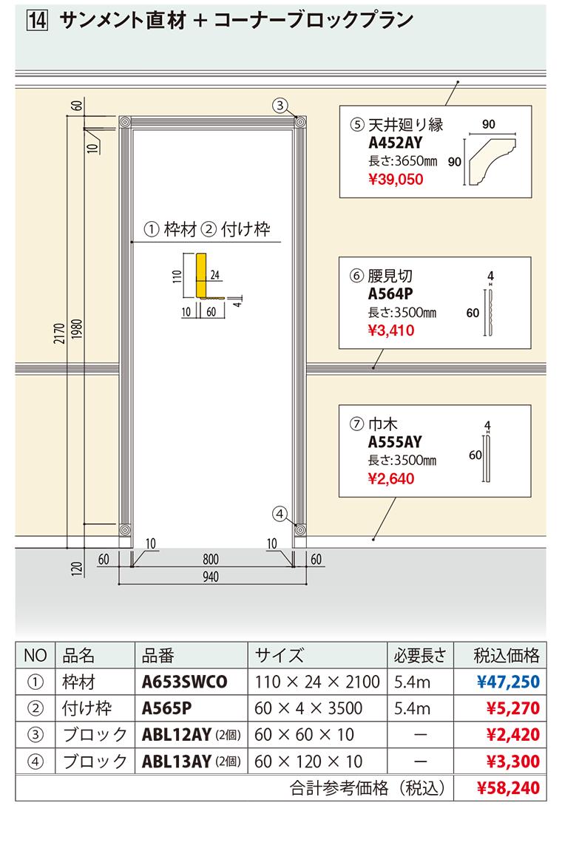 サンメント直材+コーナーブロックプラン