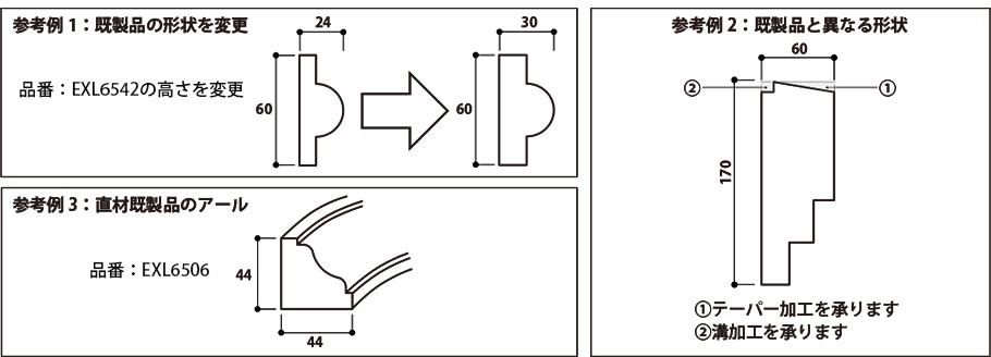 サンメントセラ EXL(外装用)【特注品】の参考例