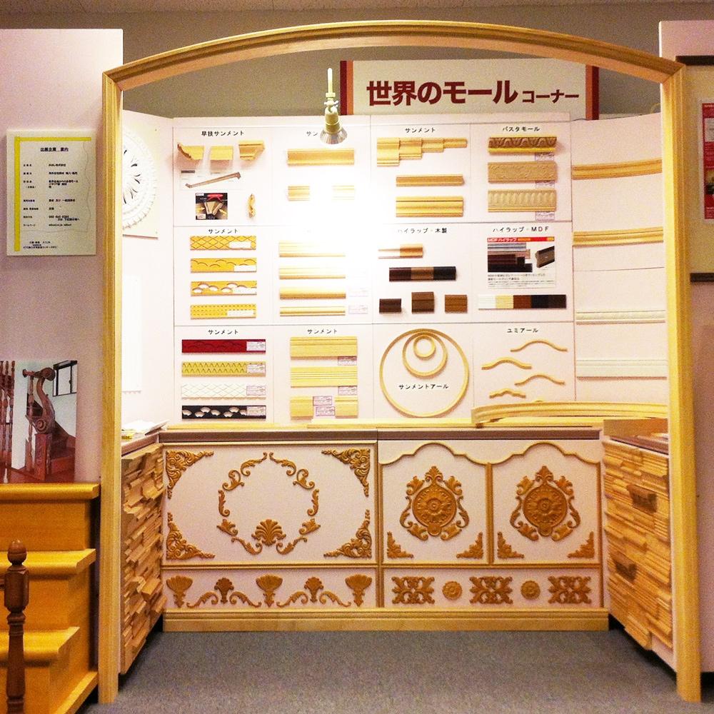 大阪 ATC輸入住宅促進センター