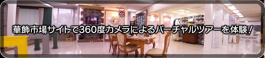 華飾市場サイトで360度カメラによるバーチャルツアーを体験!