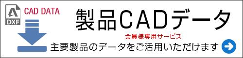CADデータダウンロードサービス