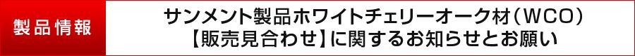サンメント製品ホワイトチェリーオーク材(WCO)【販売見合わせ】に関するお知らせとお願い
