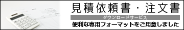 FAX用見積依頼書・発注書ダウンロード