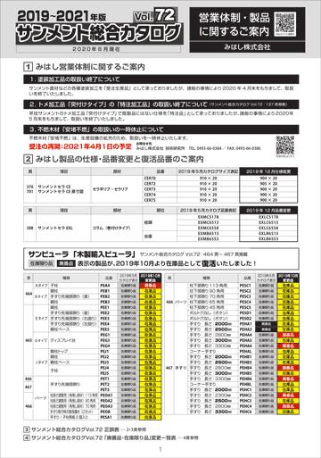 総合カタログ正誤表(01)