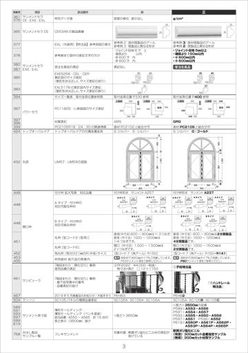 総合カタログ正誤表(03)