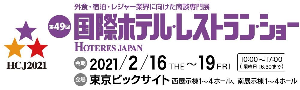 2/16〜19 国際ホテル・レストランショー(HCJ2021)