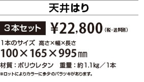 handsome天井はり 1mx3本セットで19,800円(税・送料別)