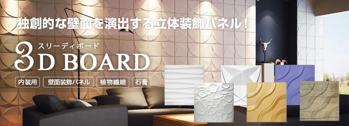 独創的な壁面を演出する立体装飾パネル 3Dボード