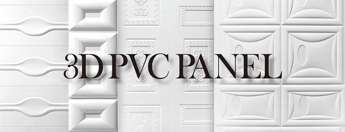 3D PVCパネル
