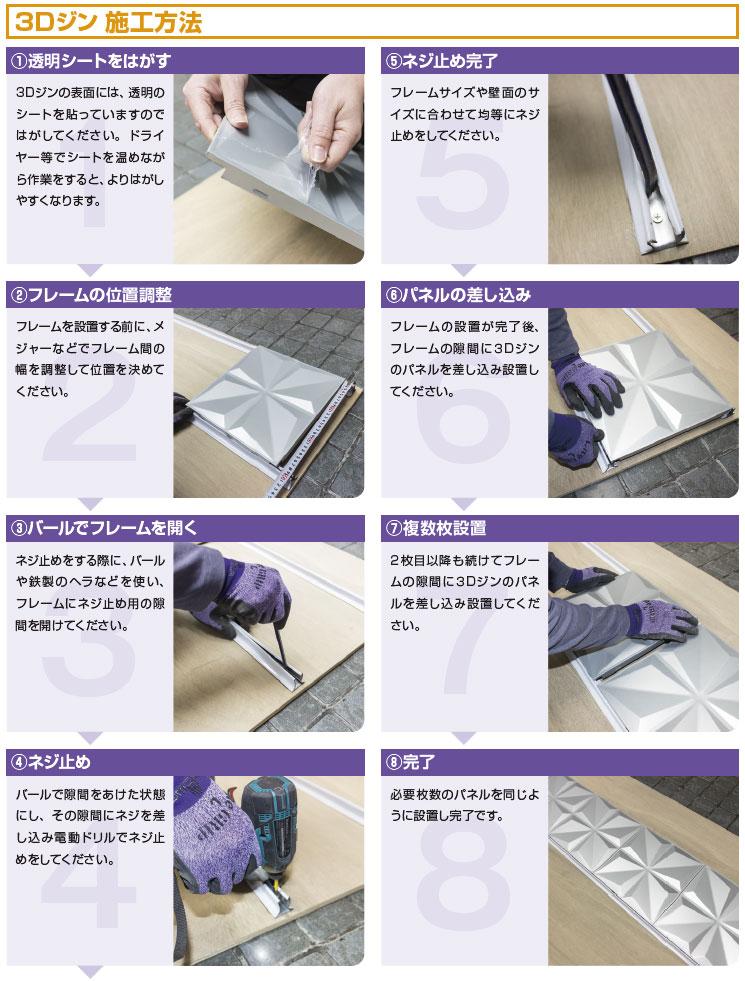 3Dジン 施工方法