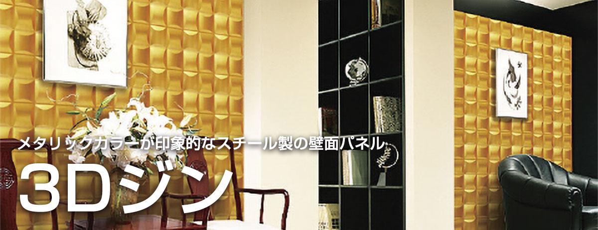 メタリックカラーが印象的なスチール製の壁面パネル 3Dジン