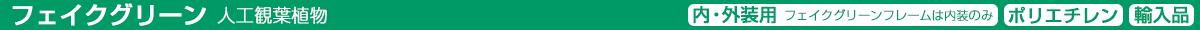 フェイクグリーン 人工観葉植物 内・外装用 ポリエチレン 輸入品