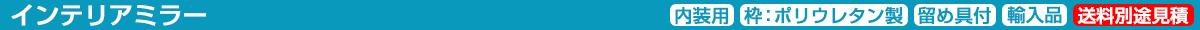 インテリアミラー 送料別途見積 内装用 枠:ポリウレタン製 無塗装品 留め具付 輸入品