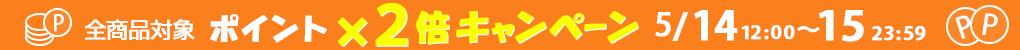 4月3日・4日・5日 全商品対象ポイント2倍キャンペーン