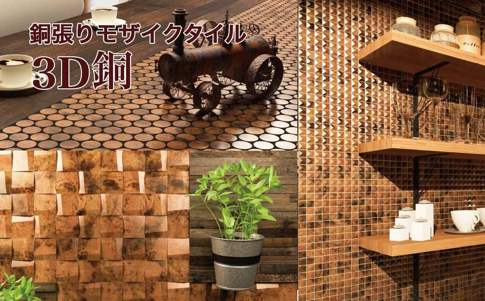 銅張りモザイクタイル 3D銅