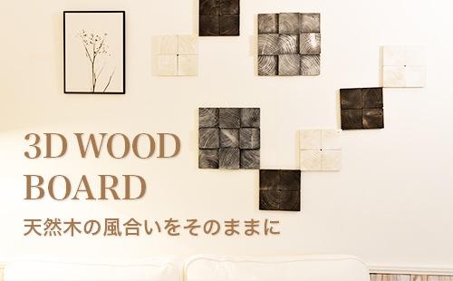 天然木の素材感が楽しいウッドパネル 3Dウッドボード