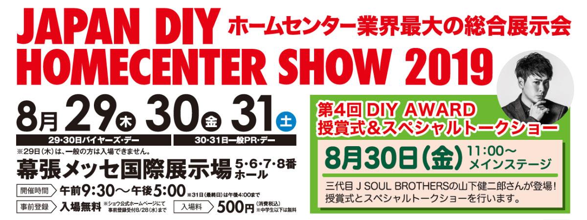 第55回 JAPAN DIY HOMECENTER SHOW 2019 2019年8月29日・30日・31日