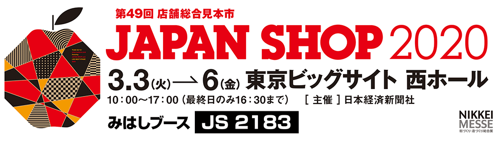 第49回店舗総合見本市「JAPAN SHOP 2020」 2020年3月3日〜3月6日