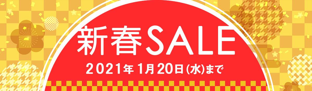 2021年新春セール 1月20日まで