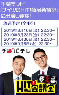 千葉テレビ「ナイツのHIT商品会議室」に出演します!
