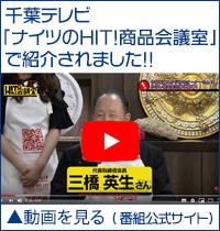 千葉テレビ「ナイツのHIT商品会議室」で紹介されました