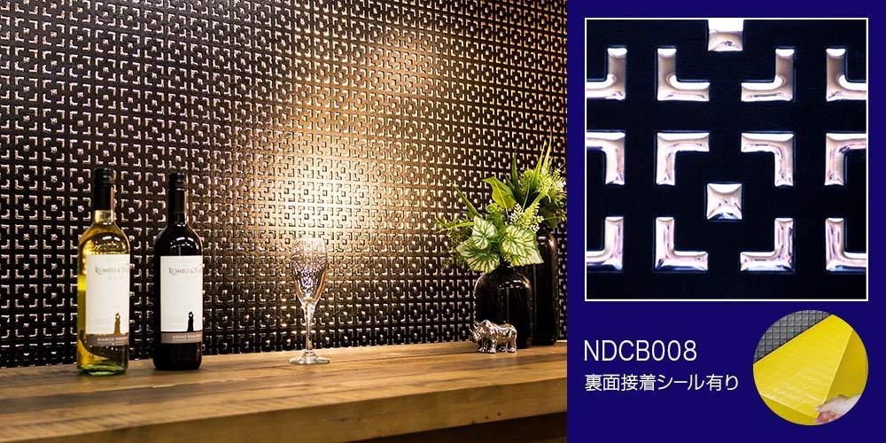 NDCB008 ABS樹脂製壁装飾パネル