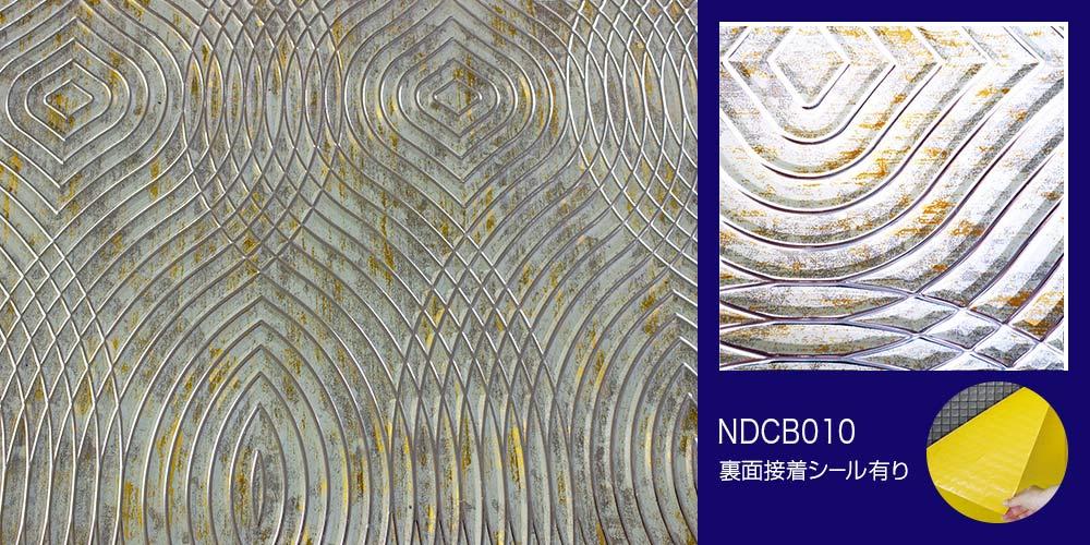 NDCB010 ABS樹脂製壁装飾パネル