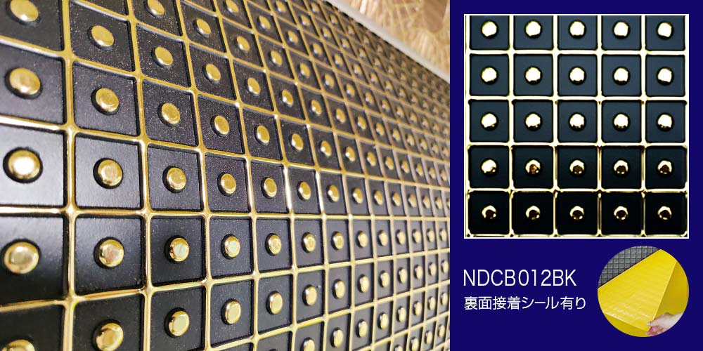 NDCB012BK ABS樹脂製壁装飾パネル