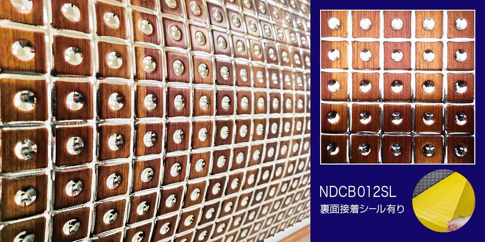 NDCB012SL ABS樹脂製壁装飾パネル