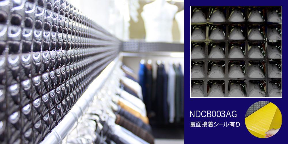 NDCB003AG ABS樹脂製壁装飾パネル