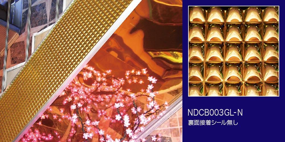 NDCB003GL-N ABS樹脂製壁装飾パネル