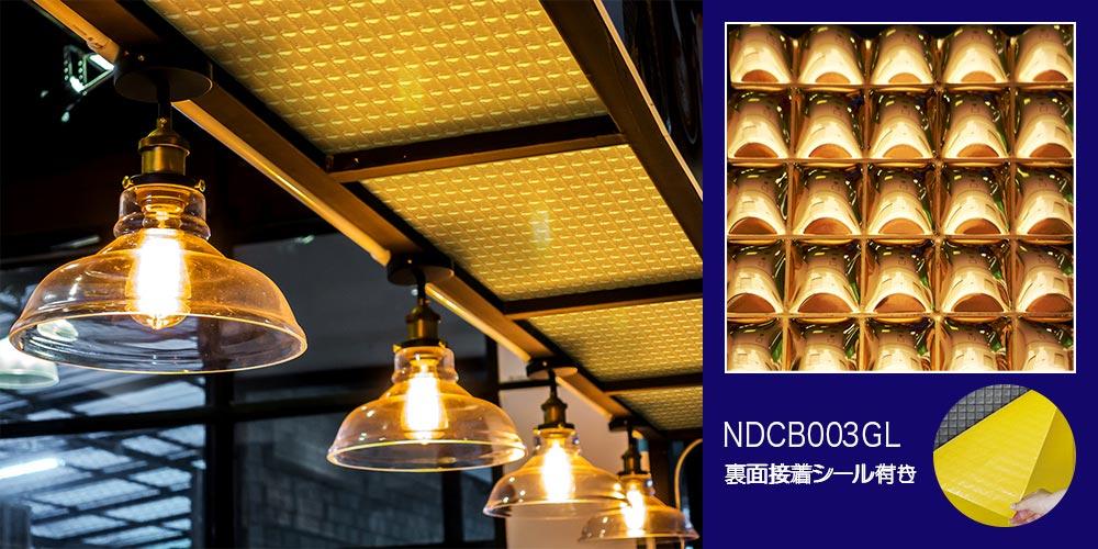 NDCB003GL ABS樹脂製壁装飾パネル