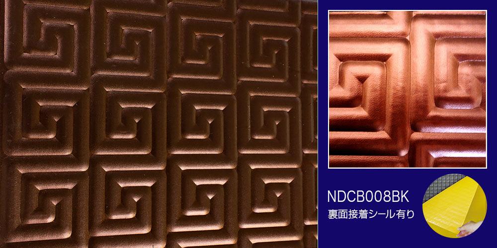 NDCB009-BK ABS樹脂製壁装飾パネル