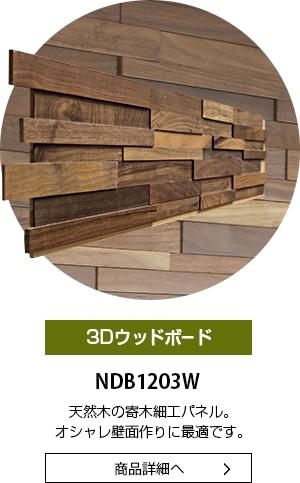 ウッドパネル 3Dウッドボード NDB1203W