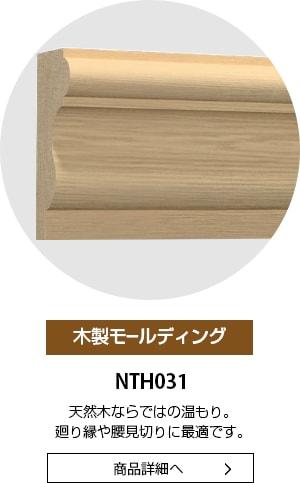 木製モールディング サンメントTH NTH031