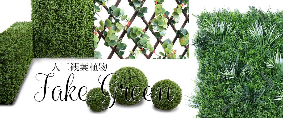 フェイクグリーン 人工観葉植物