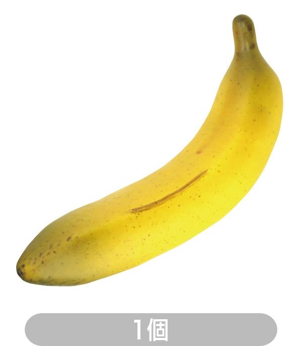 バナナ1個売り