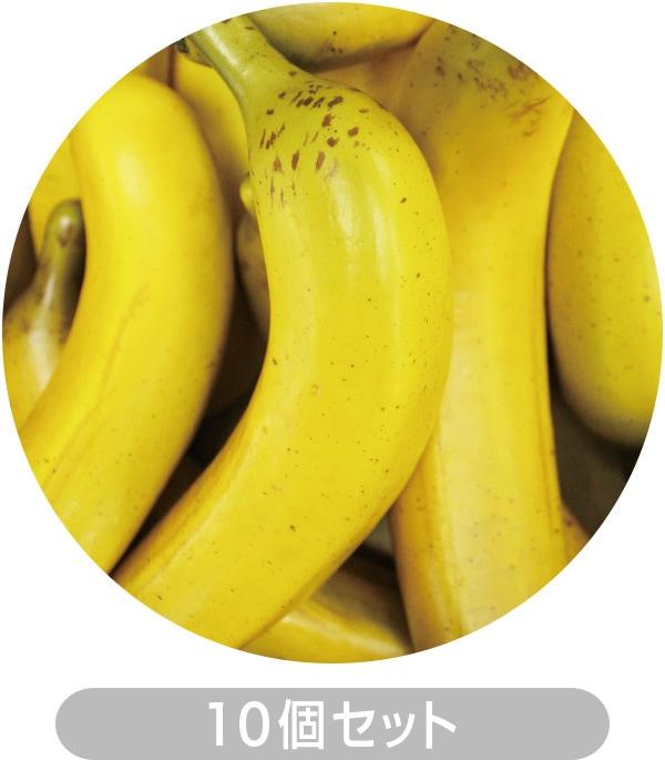 バナナ10個セット
