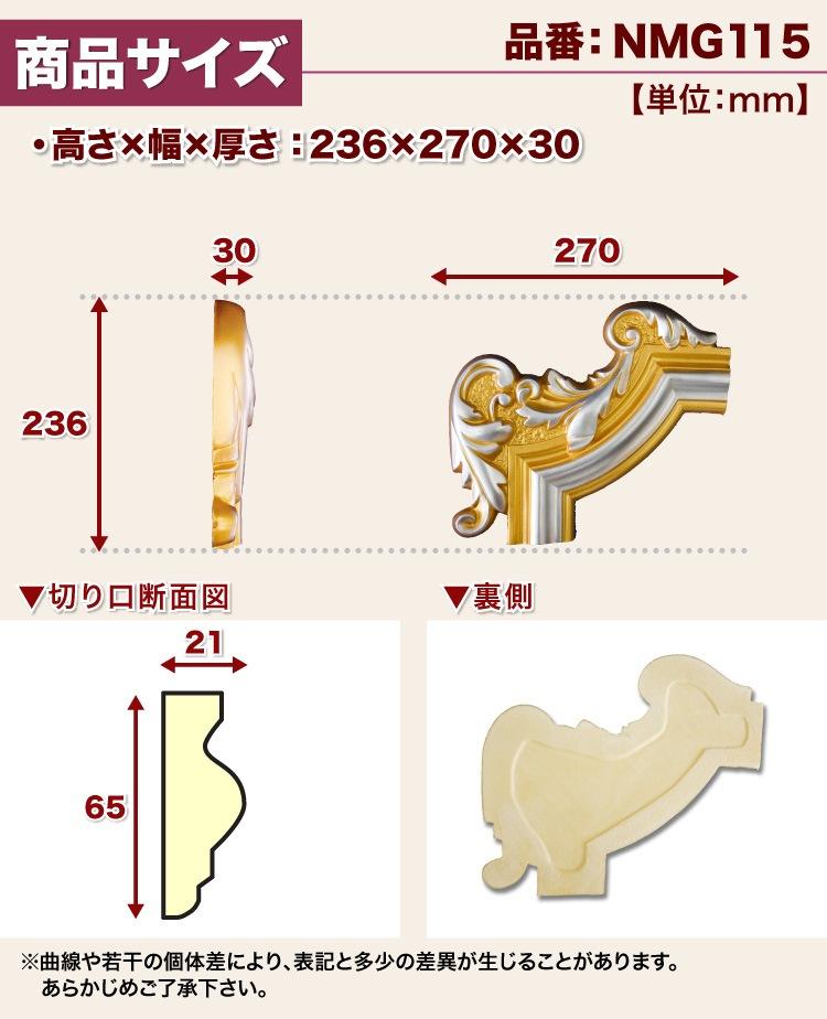 【NMG115】ゴールデンモール コーナーフレーム