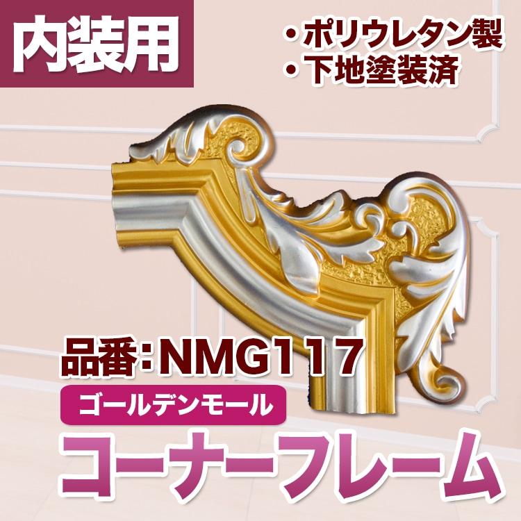【NMG117】ゴールデンモール コーナーフレーム