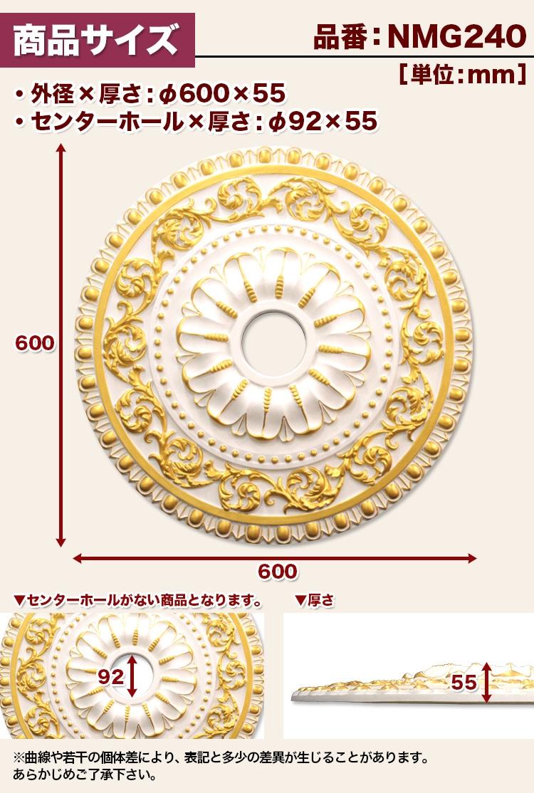 【NMG240】ゴールデンモール メダリオン