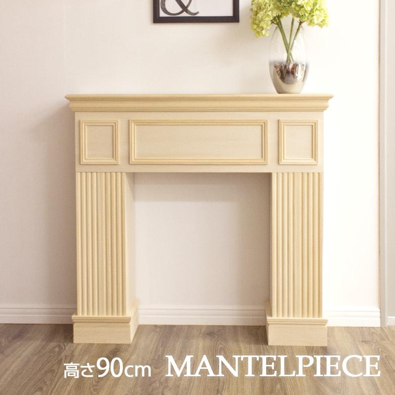 木製マントルピース 組立式 高さ90cmタイプ 96×22×90cmm 無塗装 [NFP090G] ※受注生産品