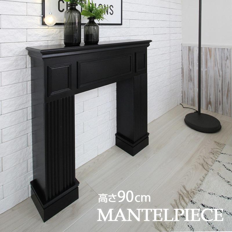 木製マントルピース 組立式 高さ90cmタイプ 96×22×90cm ブラック [NFP090GBK] ※受注生産品