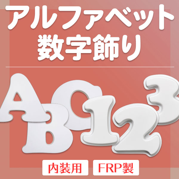 数字飾り FRP製