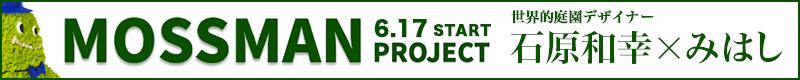 世界的庭園デザイナー石原和幸氏とのコラボ「モスマンプロジェクト」2020年6月17日スタート