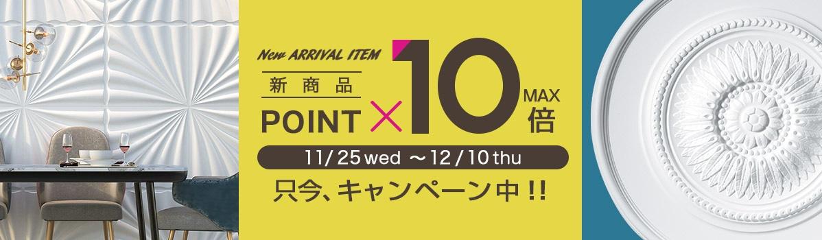 新商品発売記念キャンペーン 対象商品ポイント10倍 2020年11月25日〜12月11日まで