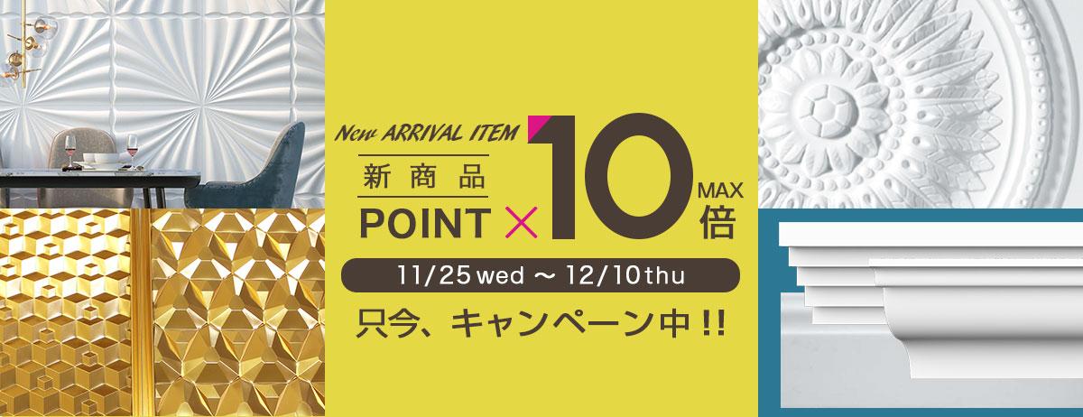 新商品発売記念キャンペーン ポイント最大10倍 12月10日まで