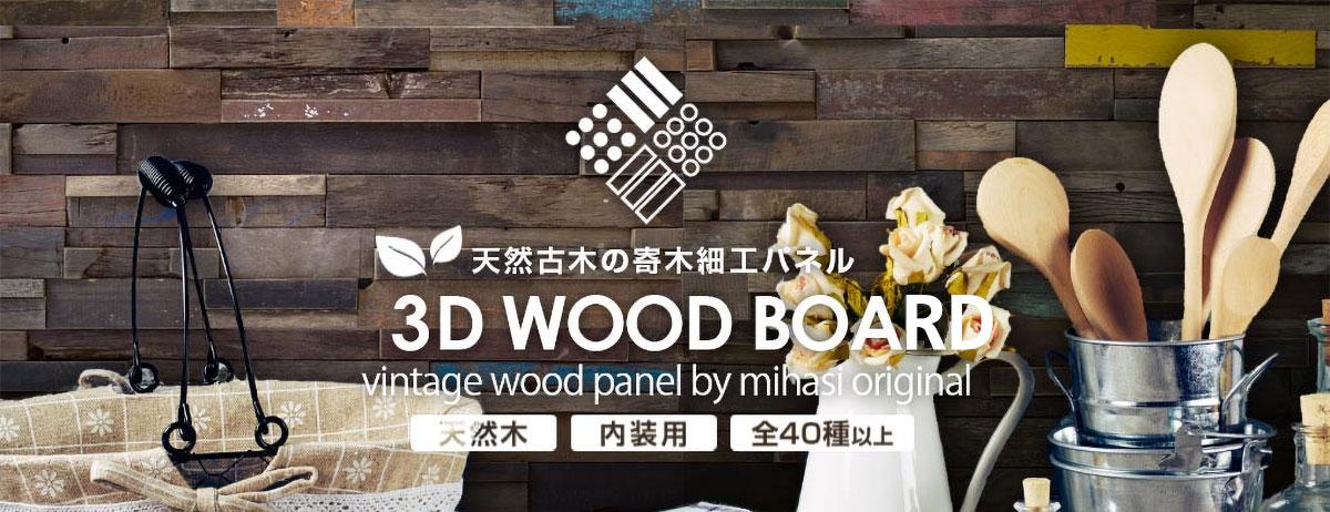 天然古木の寄木細工パネル 3D WOOD BOARD vintage wood panel by mihasi original